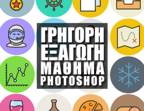 Γρήγορη Εξαγωγή Γραφικών & Στοιχείων στο Photoshop