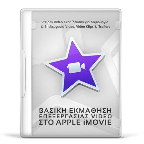 Βασική Εκμάθηση Apple iMovie
