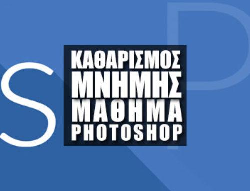 Καθαρισμός Μνήμης στο Photoshop