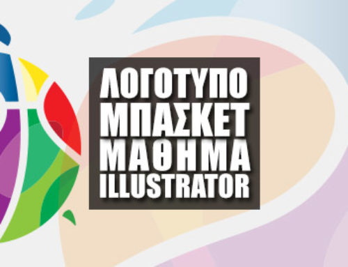 Μπασκετικό Λογότυπο στο Adobe Illustrator