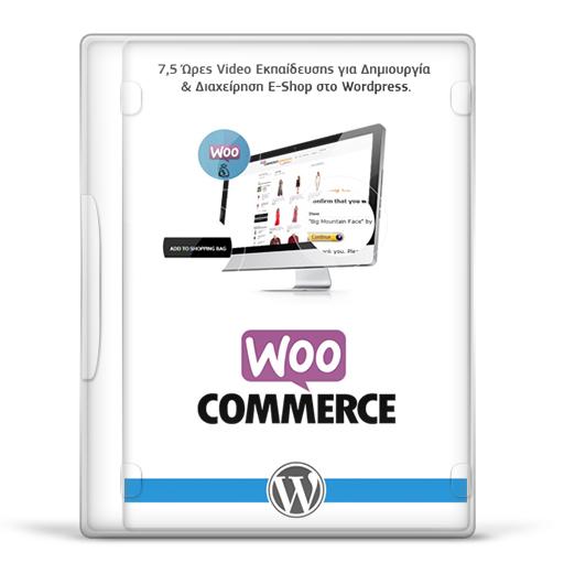 Βασική Εκμάθηση Woocommerce