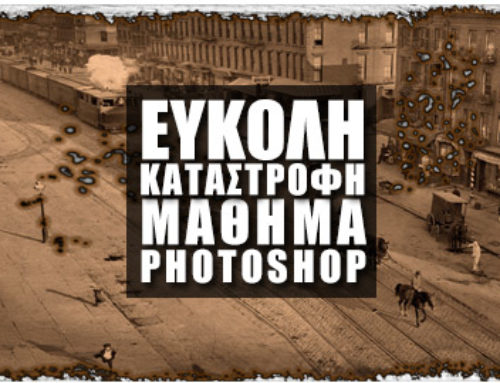 Εύκολη Καταστροφή Φωτογραφίας στο Photoshop