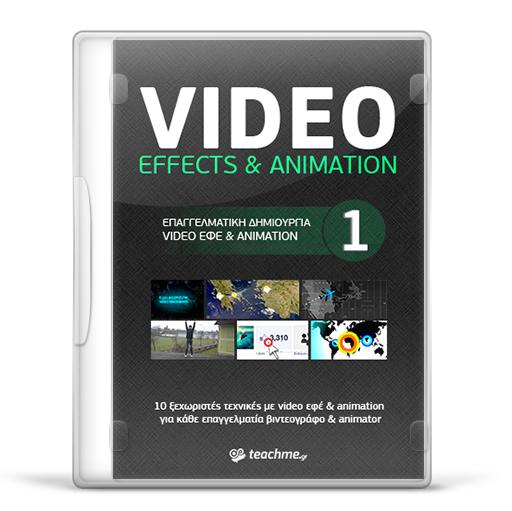 1ο Πακέτο Video Effects & Animations