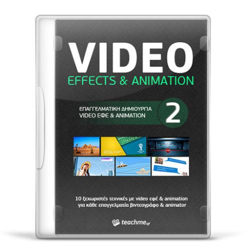 2ο Πακέτο Video Effects & Animations