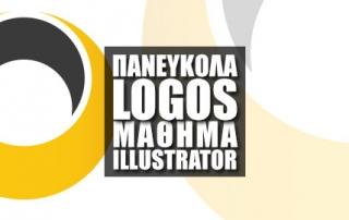 Έξυπνα Λογότυπα Πανεύκολα στο Illustrator