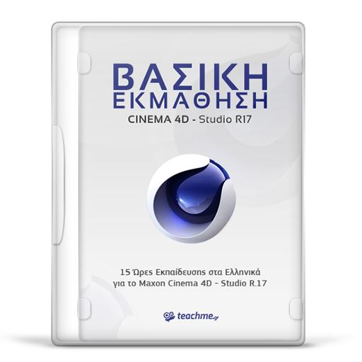 Ιδιαίτερα μαθήματα cinema 4d