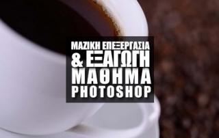 Μαζική Μετατροπή & Εξαγωγή Φωτογραφιών στο Photoshop