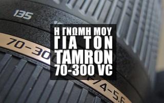 Η Γνώμη μου για τον Tamron 70-300 VC