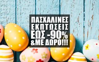 pasxalines-ekptwseis-teachme.gr