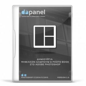 Το νέο Panel Ψηφιακών Άλμπουμ για το Photoshop