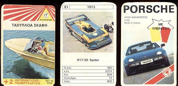 Οι κάρτες Υπερ Ατού που λατρέψαμε το 80 & το 90!