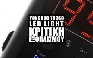 """Το """"IceLight"""" των Φτωχών - Yongnuo YN360"""
