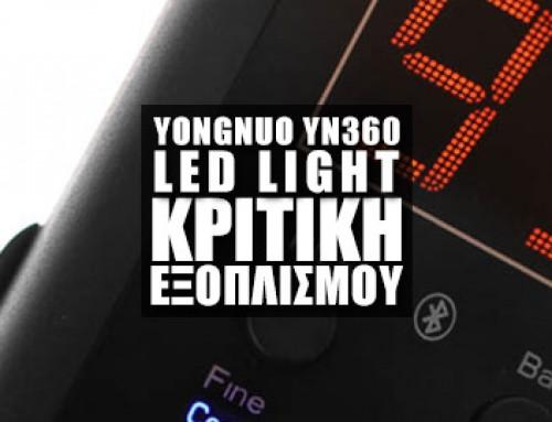 """Το """"IceLight"""" των Φτωχών – Yongnuo YN360"""
