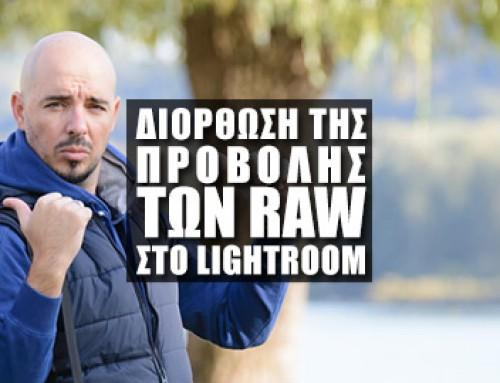 Διόρθωση της Προβολής των RAW στο Lightroom