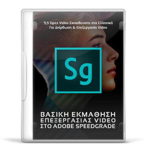 Ιδιαίτερα Μαθήματα για το Adobe SpeedGrade