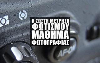 Η Σωστή Μέτρηση Φωτισμού στην Φωτογραφία