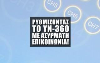 YN-360 - Remote Control