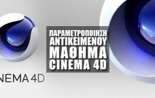 Παραμετροποίηση Αντικειμένων στο Maxon Cinema 4D