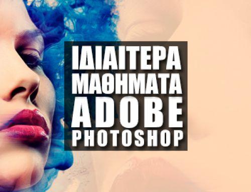 Νέος Κύκλος Ιδιαιτέρων Μαθημάτων στο Photoshop