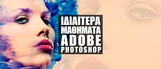Ιδιαίτερα Μαθήματα Photoshop