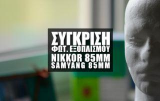 Σύγκριση Nikkor 85mm με τον Samyang 85mm