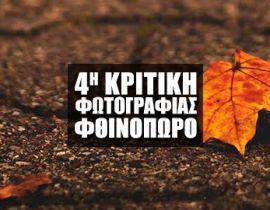 4η Κριτική Φωτογραφίας – Φθινόπωρο