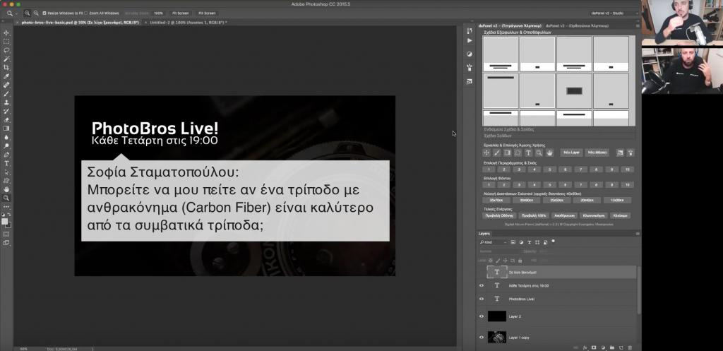 PhotoBros Live! - Επεισόδιο #1