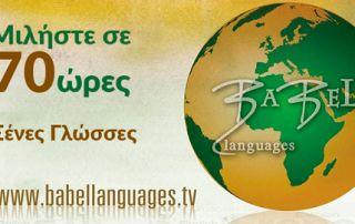 Ιδιαίτερα Μαθήματα Ξένων Γλωσσών - BabelLanguages.tv