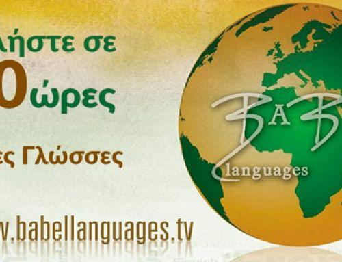 20 Ώρες Δωρεάν Εκμάθησης Ξένων Γλωσσών!