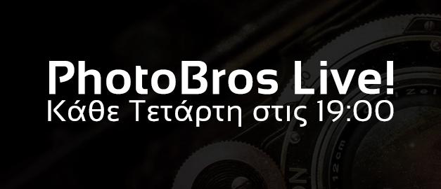PhotoBros Live! - Εκπομπή Φωτογραφίας