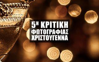 5η Κριτική Φωτογραφίας – Χριστούγεννα