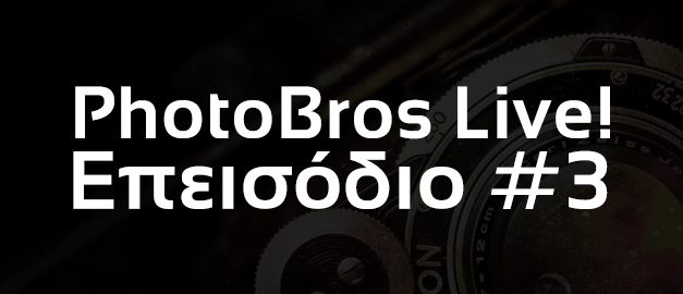 PhotoBros Live! – Επεισόδιο #3