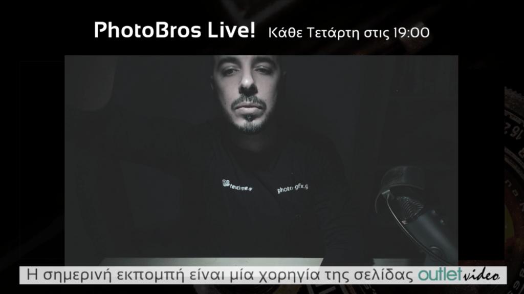 PhotoBros Live! – Επεισόδιο #12 - Κουβέντα γύρω από την φωτογραφία