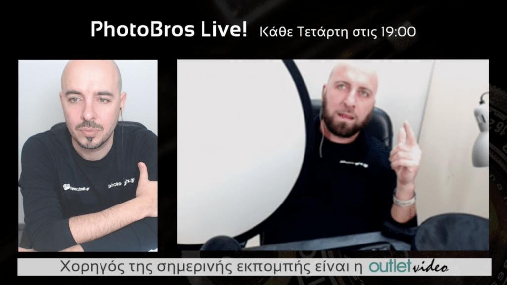 PhotoBros Live! – Επεισόδιο #13 - Φωτογράφιση με χρήση ανακλαστήρα