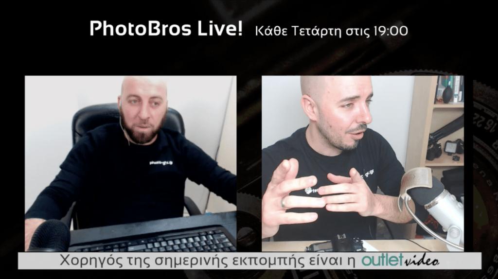 PhotoBros Live! – Επεισόδιο #13 - Κουβέντα & διασκέδαση γύρω από την φωτογραφία