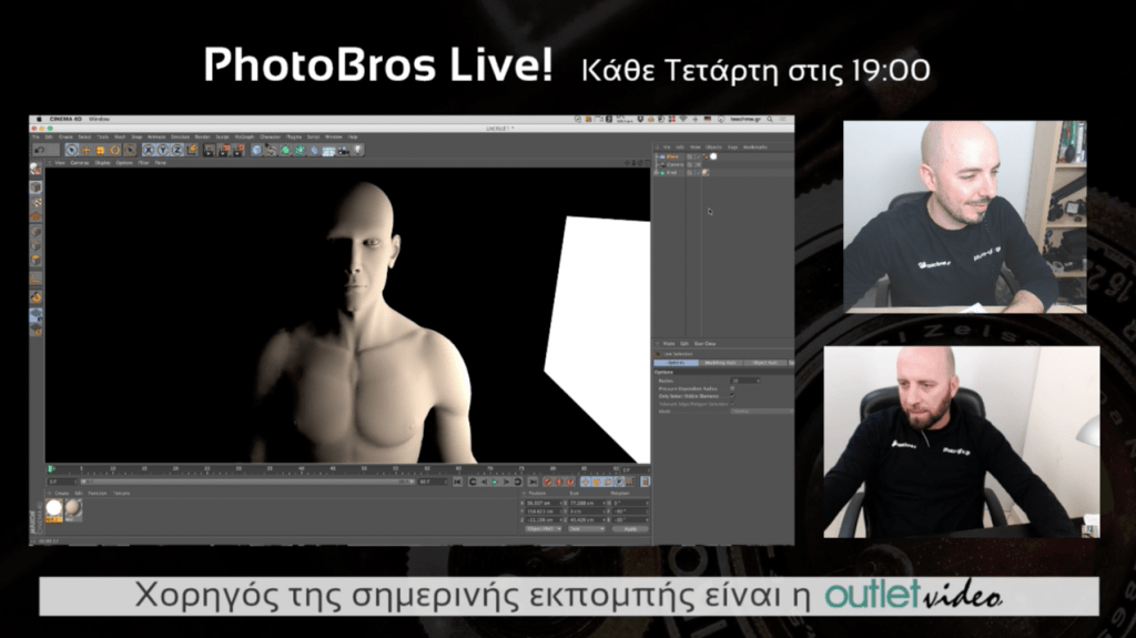 PhotoBros Live! – Επεισόδιο #14 - Ανάλυση του Split Φωτισμού.