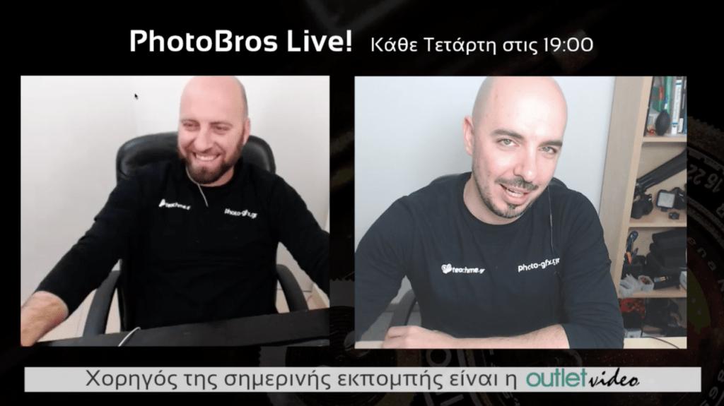 PhotoBros Live! – Επεισόδιο #14 - Κουβέντα & διασκέδαση γύρω από την φωτογραφία