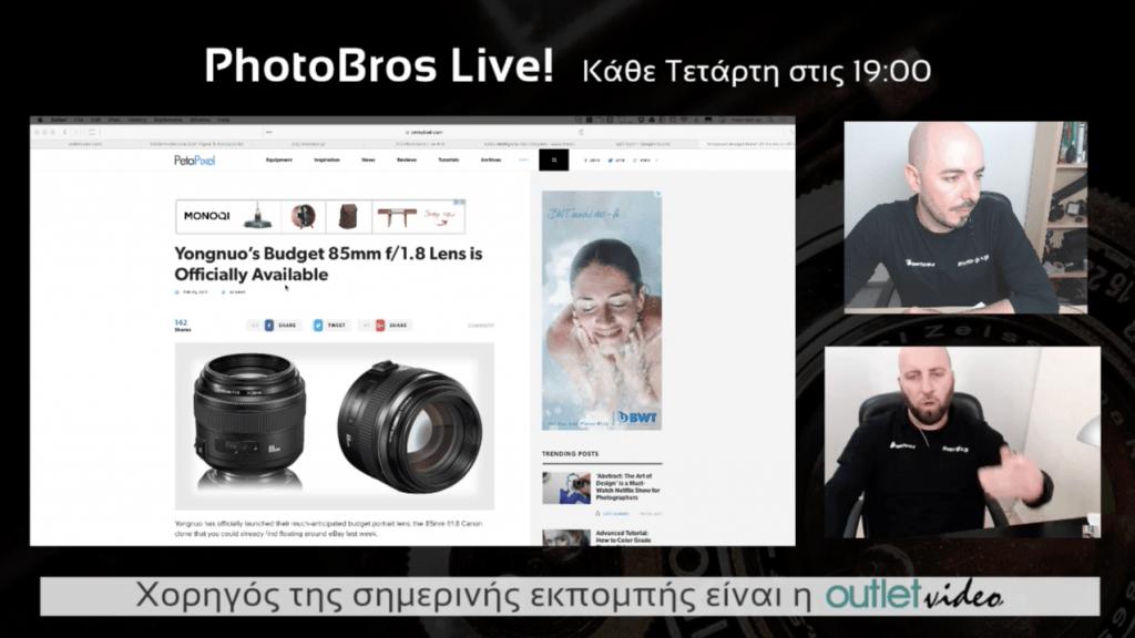 PhotoBros Live! – Επεισόδιο #14 - Φωτογραφικά νέα!