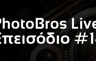 PhotoBros Live! – Επεισόδιο #14