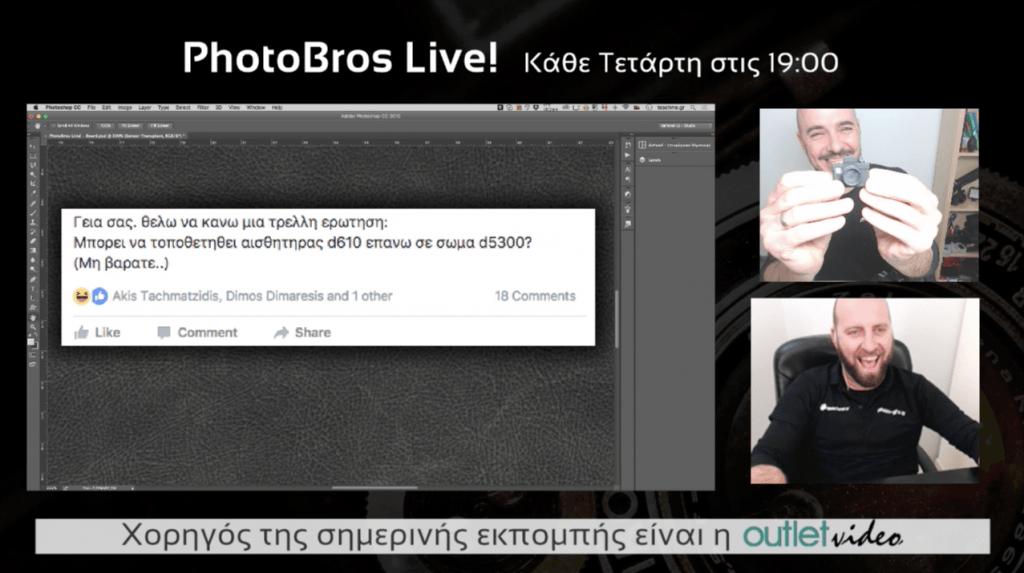 PhotoBros Live! – Επεισόδιο #15 - Απαντήσεις στις ερωτήσεις σας