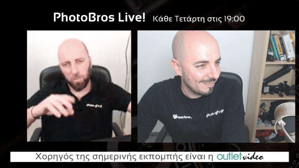 PhotoBros Live! – Επεισόδιο #17 - Κουβέντα & διασκέδαση γύρω από την φωτογραφία
