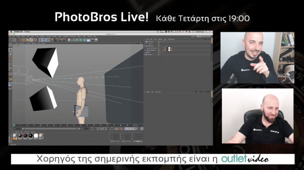 PhotoBros Live! – Επεισόδιο #17 - Ανάλυση του Clamshell Φωτισμού.