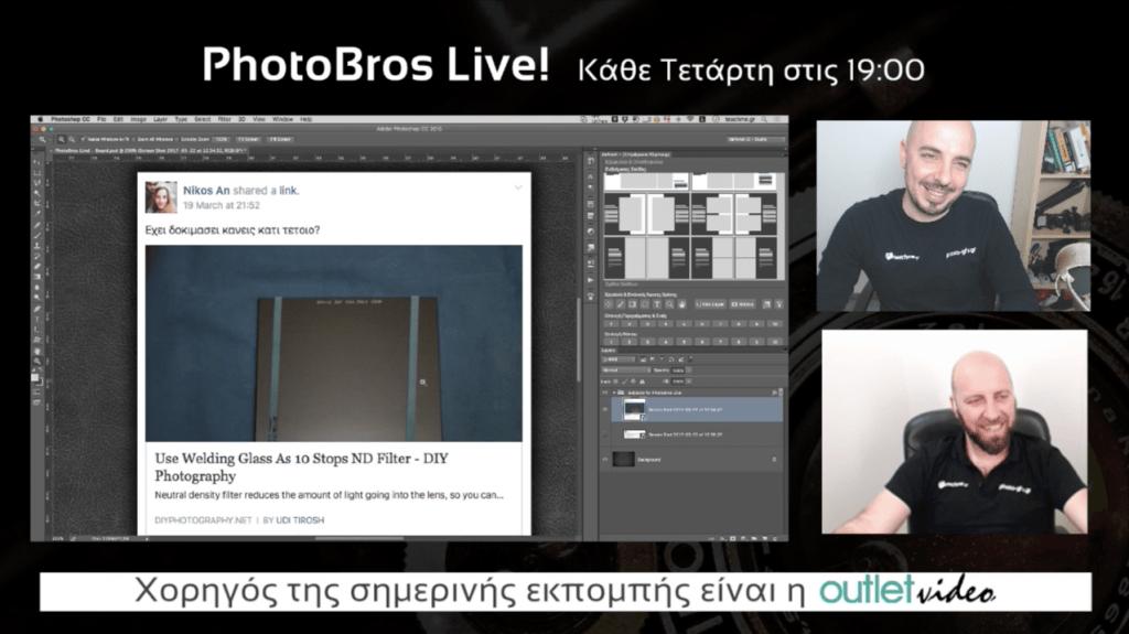 PhotoBros Live! – Επεισόδιο #17 - Απάντηση στις δικές σας ερωτήσεις.