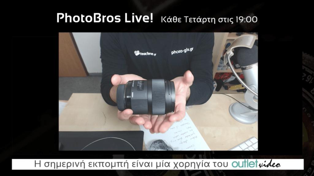 PhotoBros Live! – Επεισόδιο #18 - Unboxing του Sigma 35mm f/1.8 Art