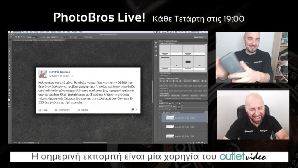 PhotoBros Live! – Επεισόδιο #18 - Απάντηση στις δικές σας ερωτήσεις.