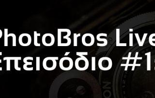 PhotoBros Live! – Επεισόδιο #15