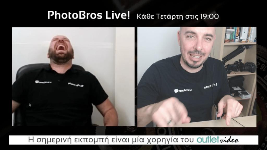 PhotoBros Live! – Επεισόδιο #19 - Κουβέντα & διασκέδαση γύρω από την φωτογραφία