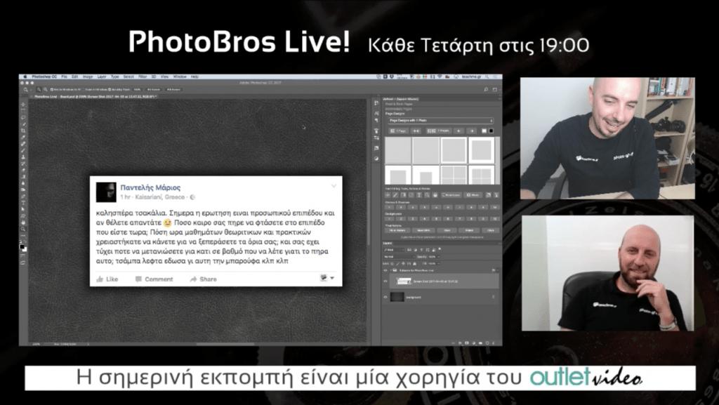 PhotoBros Live! – Επεισόδιο #19 - Απάντηση στις δικές σας ερωτήσεις.