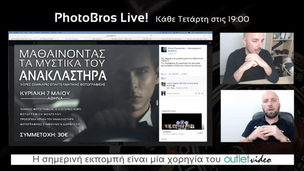 PhotoBros Live! – Επεισόδιο #20 - Κουβέντα & διασκέδαση γύρω από την φωτογραφία