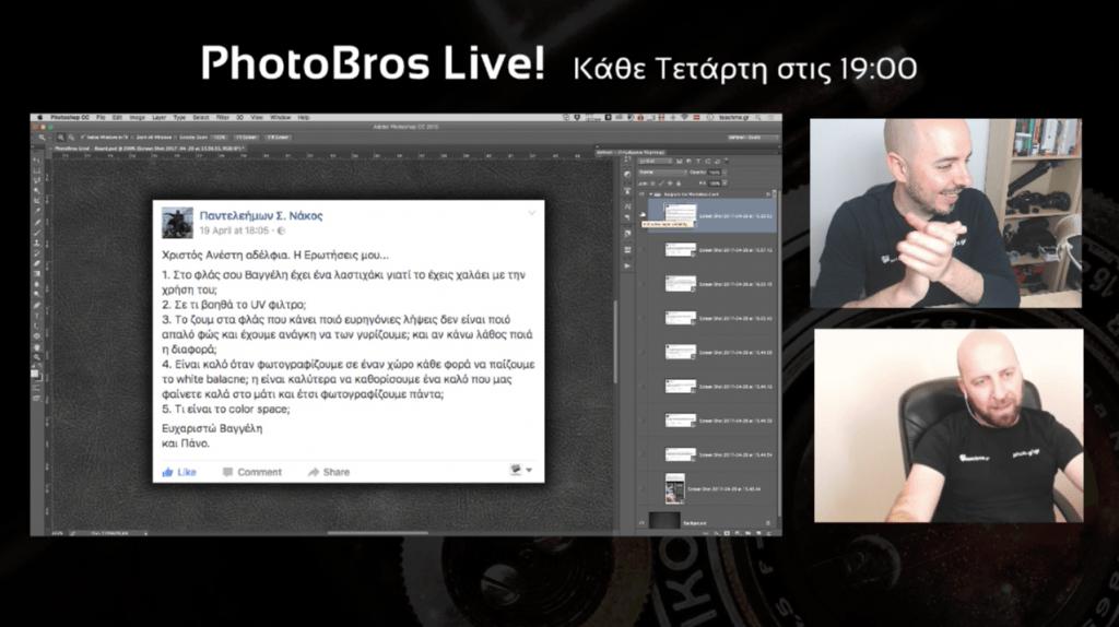 PhotoBros Live! – Επεισόδιο #22 - Απαντήσεις στις ερωτήσεις σας